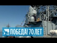 Севастополь. Военно-морской парад 9 мая 2015 года