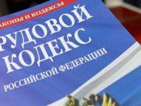 Путин утвердил изменения в Трудовой кодекс