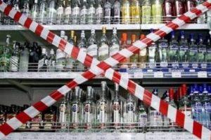 Сегодня в Севастополе запрещена торговля алкоголем