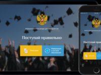 Для выпускников запущен мобильный справочник вузов «Поступай правильно»